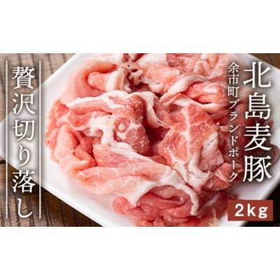 【北島麦豚】余市町ブランドポーク 贅沢切り落し 2kg 北島麦豚 豚肉 ブランドポーク
