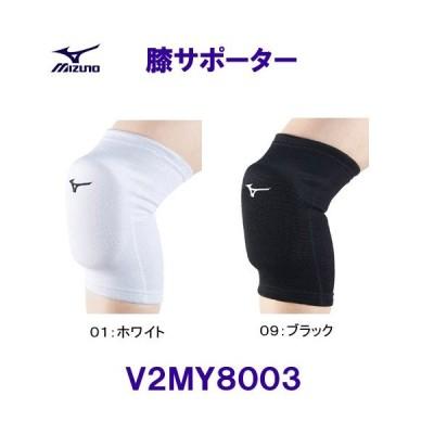 ミズノ MIZUNO 膝サポーター V2MY8003 バレーボール 厚型パッド /2020FW