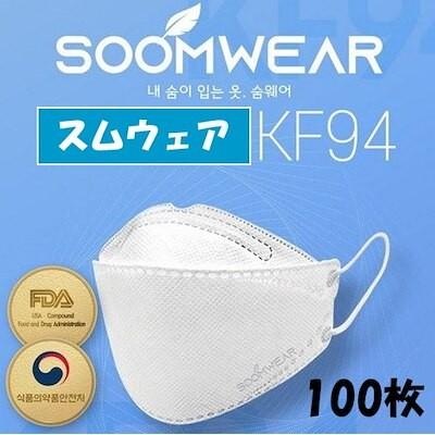 スムウェアsoom wearKF94 衛生高性能マスク 3D立体不織布 KF94 韓国製 100枚