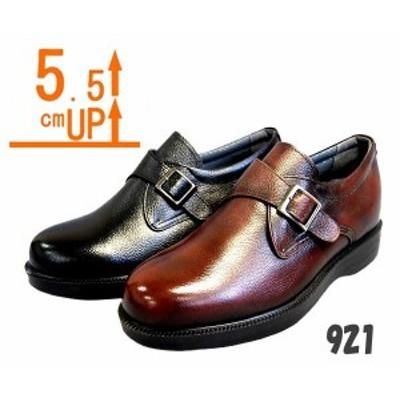 シークレットシューズ メンズシューズ  革靴 人気 ビジネスシューズ 本革 日本製 北嶋製靴 921