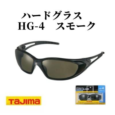 TAJIMA タジマ ハードグラス スモーク HG-4S