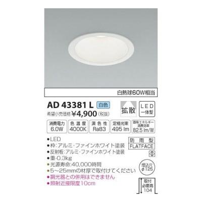 コイズミ照明 M形LEDダウンライト 白熱球60W相当 埋込穴φ125 ON-OFFタイプ 白色:AD43381L