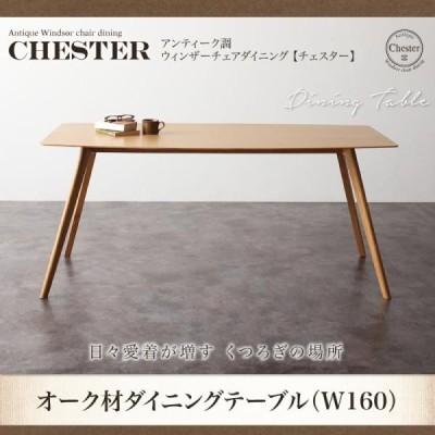 W160 チェスター オーク材ダイニングテーブルのみ W160 アンティーク調ウィンザーチェアダイニング Chester