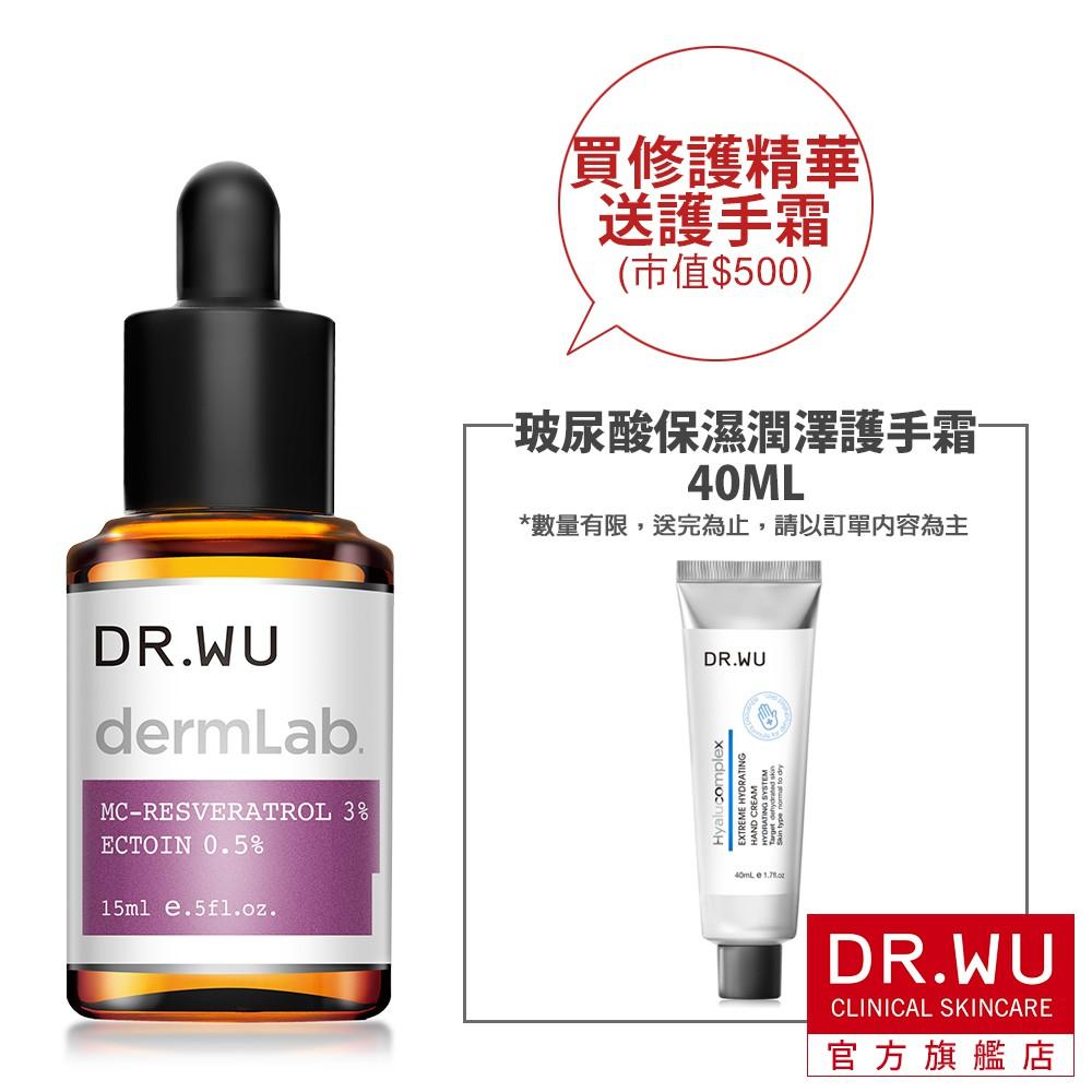 DR.WU 3%白藜蘆醇亮白修護精華15ML(★送護手霜)