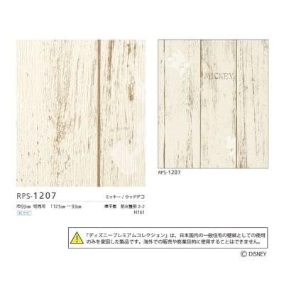 サンプル専用 壁紙サンプル ルノン/ フレッシュ RPS-1207