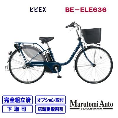 電動自転車 パナソニック ビビEX  BE-ELE636 26インチ 16.0Ah USブルー 電動アシスト自転車 シティサイクル