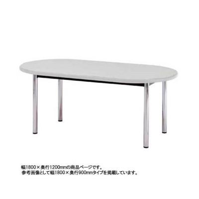 ミーティングテーブル 木製 木材 楕円形 天板 BZ-1812R