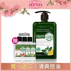(7月買一送二) arin氧潤 高效控油洗髮精 520ml 送純精油洗髮精30ml(隨機)*2