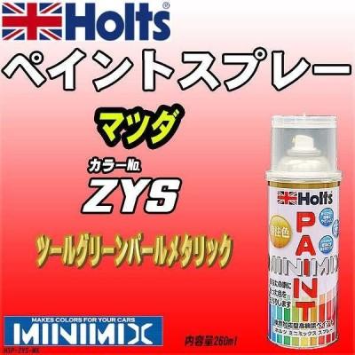 ペイントスプレー マツダ ZYS ツールグリーンパールメタリック Holts MINIMIX