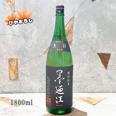 日本酒 墨廼江(すみのえ) 特別純米 ひやおろし 生詰 1800ml クール便にて配送