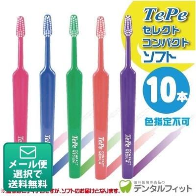 歯ブラシ Tepe テペ セレクトコンパクト/ソフト 10本入り(メール便4点まで)