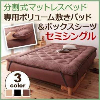 (オプション商品) 移動ラクラク分割式マットレスベッド専用 ボリューム敷きパッド セミシングルサイズ 移動ラクラク!分割式マットレスベ