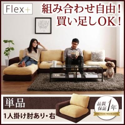 ベージュ×ブラウン フレックスプラス 単品 1P 右肘付き カバーリングモジュールローソファ Flex+