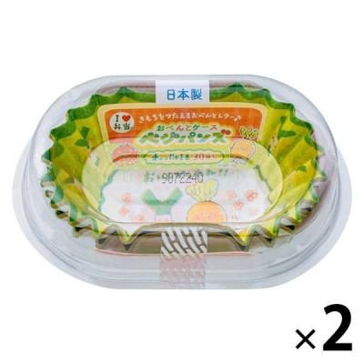 おべんとケースベジパンズ オーバルミニ お弁当 おかずカップ 子供 おかずケース S1748 1セット(30枚入×2個) 東洋アルミエコープロダクツ