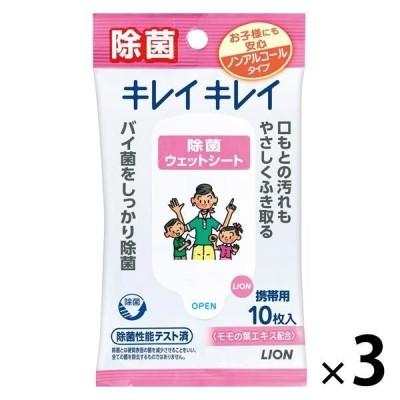 ライオンウェットティッシュ 携帯用 ノンアルコール除菌タイプ キレイキレイお手ふきウエットシート 1セット(10枚入×3個)ライオン