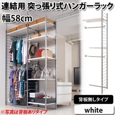 天井突っ張りハンガーラック 幅58cm 連結用 背板無しタイプ ホワイトカラー