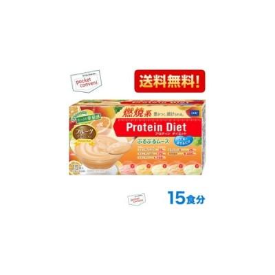 送料無料 DHC プロティンダイエット ぷるぷるムース フルーツセレクション 15袋入 『5味×各3袋』 (プロテインダイエット)