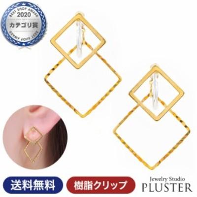 イヤリング レディース 金属アレルギー 痛くない 落ちにくい 小ぶり 華奢 ノンホール 金属アレルギー対応 ゴールド 18金 樹脂 クリップ式