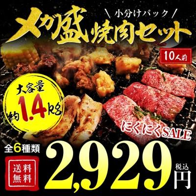 タイムセール限定!!☆極厚秘伝のタレ漬け ホルモンがうますぎる!!☆メガ盛り焼肉セット1.4kg 約10人前☆ 訳ありでない牛肉なので美味しさ抜群!