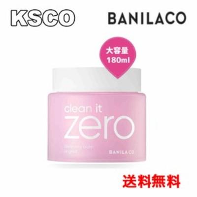 Banila co バニラコ クリーンイットゼロ 180ml 韓国コスメ 正規品 お得な大容量 クレンジングバーム