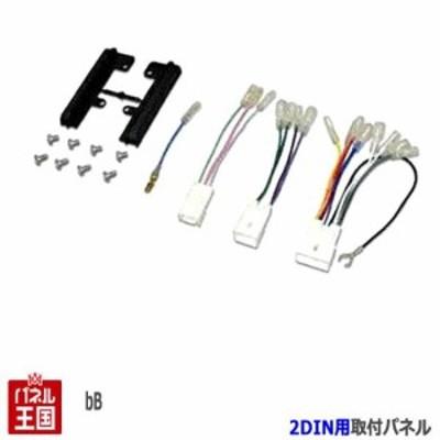 トヨタ bB (QNC20/QNC21/QNC25) H17/12~現在【2DINナビ取付キット】オーディオ/パネル/取り付け NKK-Y50D