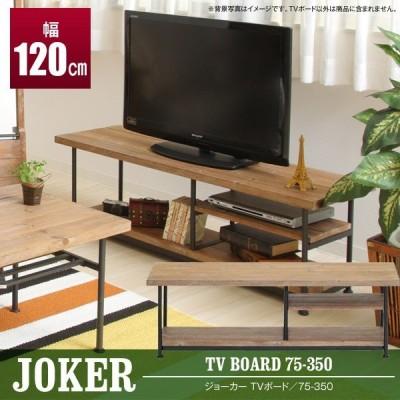 120 ローボード(75-350 JOKER ジョーカー TVボード 120)古材シリーズ 杉 120cm幅 テレビボード TV台
