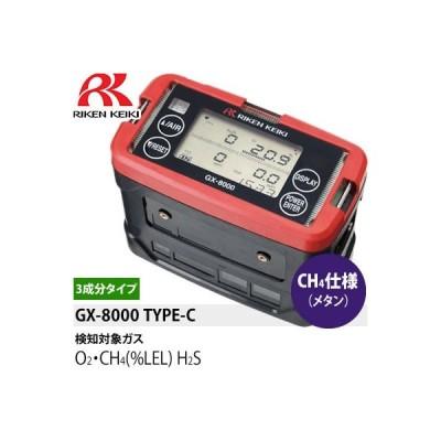 理研計器 GX-8000(TYPE-C) CH4(メタン)検知仕様ポータブルガスモニター
