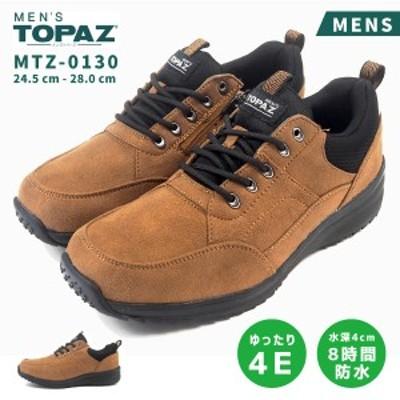 【送料無料】 トパーズ MENS TOPAZ 防水シューズ MTZ-0130 メンズ