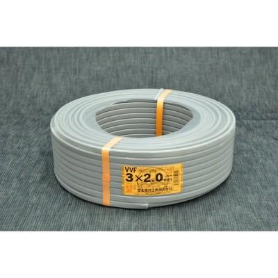 送料無料 アウトレット品 富士電線 VVFケーブル 3×2.0mm LFV 条長:100m