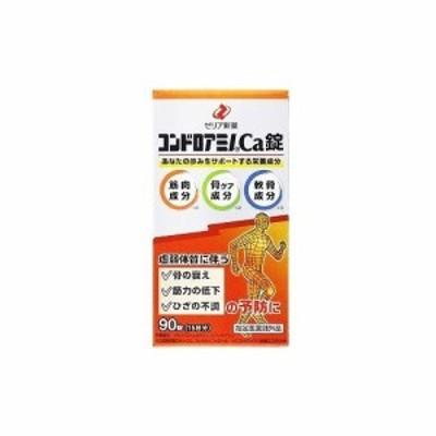 コンドロアミノCa錠 90錠 指定医薬部外品