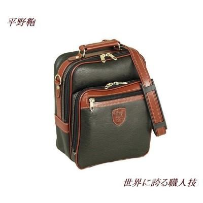 平野鞄 世界に誇る職人技 ショルダーバッグ メンズ 大人 ブランド 軽量 A5 縦型 日本製 豊岡製鞄 2way 縦型 A6223 +[栃木レザー] 日本製キーストラップ