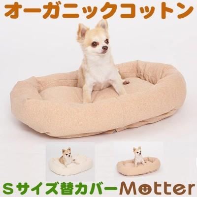 犬 ベッド オーガニックコットン ミニウラ毛スクエア ベッド Sサイズ 替カバーのみ
