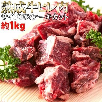 サイコロステーキ ヒレ肉 熟成牛 フィレ肉 サイコロステーキ カット 1kg 冷凍
