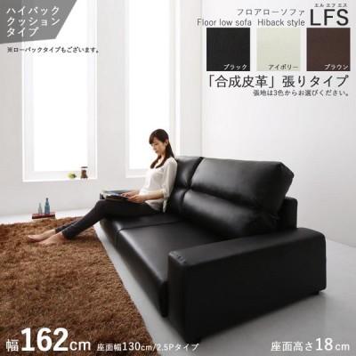・フロアソファ LFS / 2シーターソファ / ハイバック 幅162 奥行83 高さ67 cm PVC 合成皮革 2Pソファ 二人掛けソファー 別売オットマンもご用意。