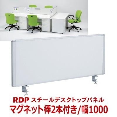 デスクトップパネル デスク用 幅1000mm クランプ式 マグネット使用可能 ホワイト