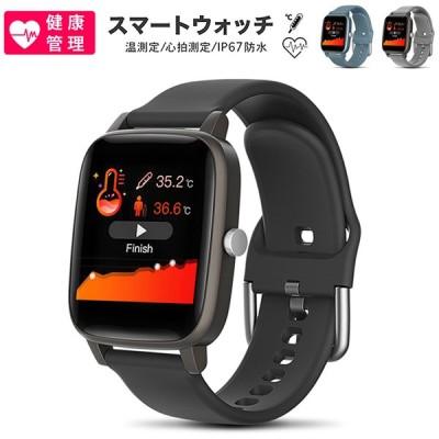 スマートウォッチ T98 iphone対応 android対応 line対応 活動量計 表面体温測定 心拍測定 歩数計 IP67防水 カロリー