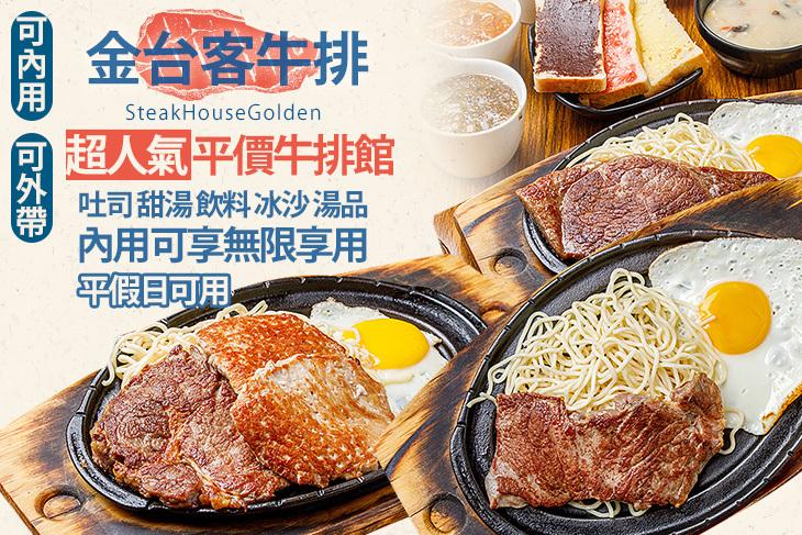 【台北】金台客牛排 #GOMAJI吃喝玩樂券#電子票券#美食餐飲