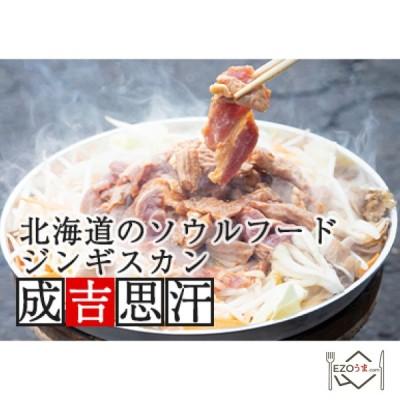 【送料無料】マルカフーズ ラムロース ジンギスカン 厚切り 350g*3 北海道 旭川 羊肉 秘伝 たれ 味付け ラム肉