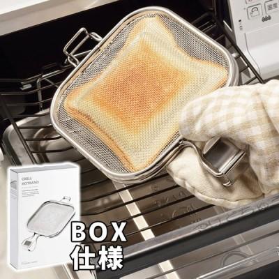 leye レイエ グリルホットサンドメッシュ BOX仕様 TN1377 魚焼きグリル トースター オークス