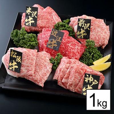 【計1kg/上質】銘柄牛うすぎり 5種食べ比べセット (松阪牛・神戸牛・近江牛・米沢牛・前沢牛)
