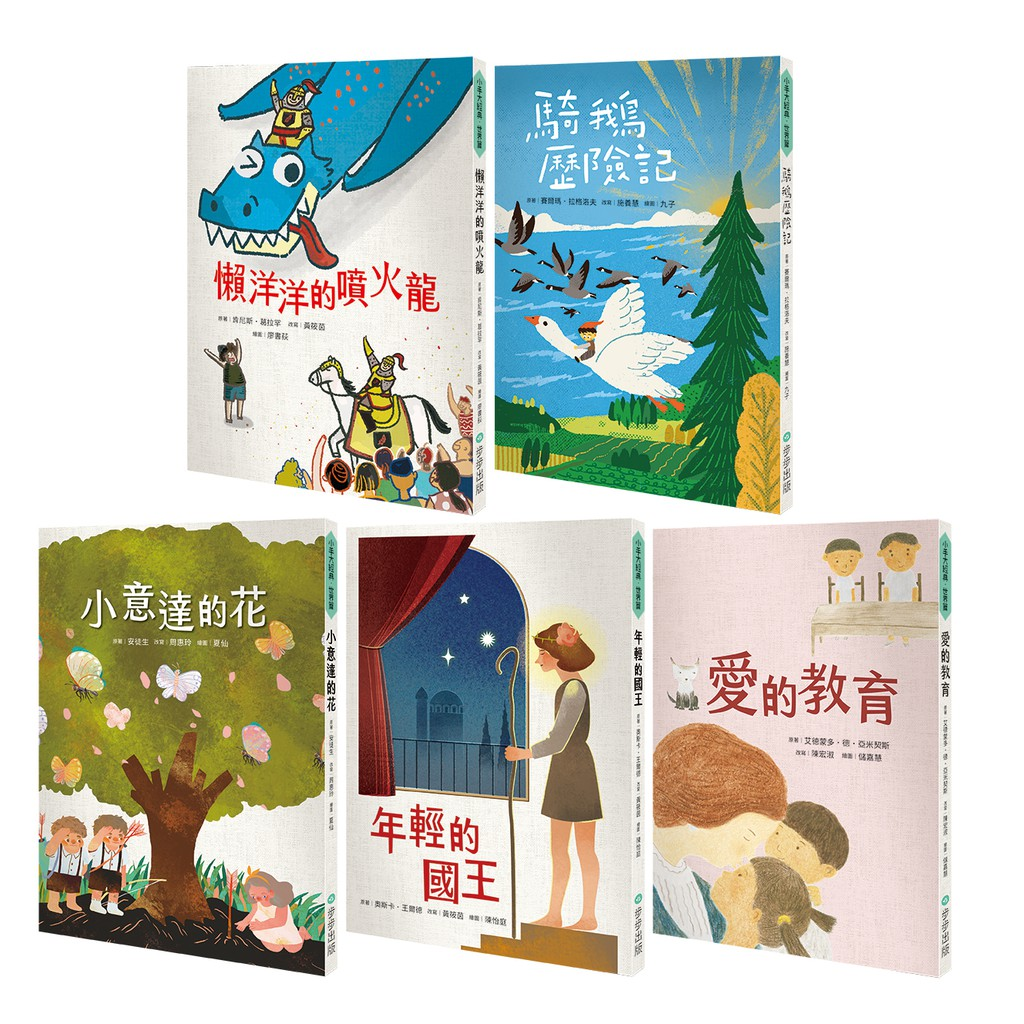 小手大經典橋梁書‧世界篇(共五冊/不分售):騎鵝歷險記、愛的教育、小意達的花、年輕的國王、懶洋洋的噴火龍