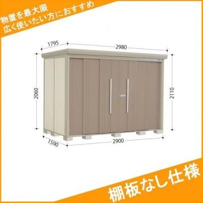 物置 屋外 おしゃれ タクボ物置 ND/ストックマン 棚板なし仕様 ND-2915 一般型 標準屋根 『追加金額で工事可能』 カーボンブラウン