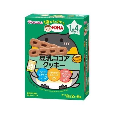 ※和光堂 1歳からのおやつ 豆乳ココアクッキー 2本×6袋