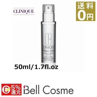 クリニーク スマートカスタムリペアセラム  50ml/1.7fl.oz (美容液)