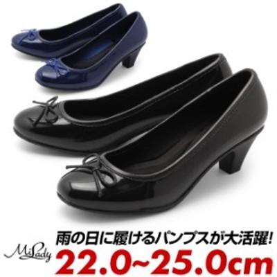 レインパンプス レディース ビジネスシューズ レインシューズ 軽量 軽い 黒 紺色 雨 雪 milady 歩きやすい 履きやすい 痛くない 疲れない