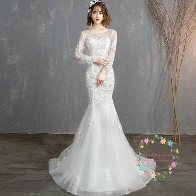 ウエディングドレス マーメイドラインドレス タイトドレス 長袖 二次会 レース 安い 花嫁 結婚式 ロングドレス ブライダル 大きいサイズ wedding dress