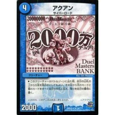 デュエルマスターズ アクアン(デュ円Ver.)(レア)/革命 超ブラック・ボ (中古品)