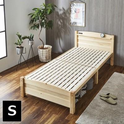 ベッドフレーム シングル 木製 すのこベッド 棚付き コンセント付き BF-CAS マットレスは付属しません ※東北・北海道+3500円