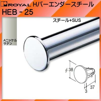 Hバーエンダー スチール ロイヤル Aニッケルサテン HEB-25 [φ38×3t]