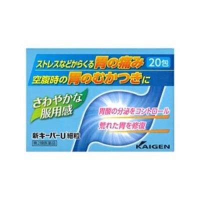 【第2類医薬品】新キーパーU細粒 20包 4987040100272